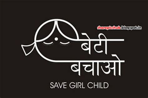Essay writing on save the girl child in marathi - Vernon